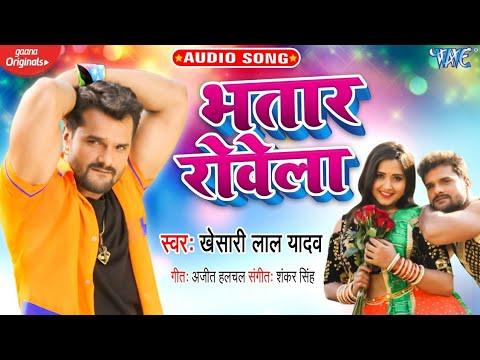 भतार रोवेला | #Khesari Lal Yadav का सबसे बड़ा #Bhojpuri Song | Bhatar Rowela | Bhojpuri Song 2020