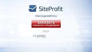 Создание и продвижение сайтов в Липецке(, 2013-07-16T07:24:11.000Z)
