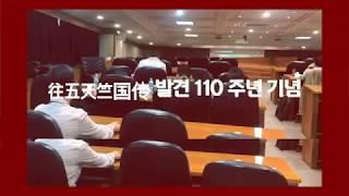 2019 한국돈황학회 정기학술회의