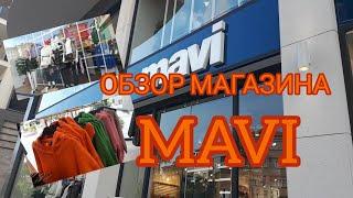 Обзор магазина MAVI Шоппинг в Турции Осенняя коллекция Куртки Джинсы Свитер Шоппинг в Алании