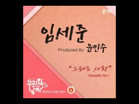 Im Se Jun - 그래도 사랑 (Acoustic Ver.) [Man Living at My House OST Track 6]