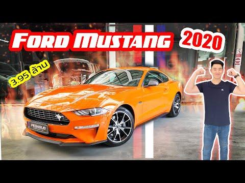 รีวิว Ford Mustang 2020 โหดขึ้น แรงขึ้น !! - ออฟชั่นเต็มที่สุดในไทย !!!