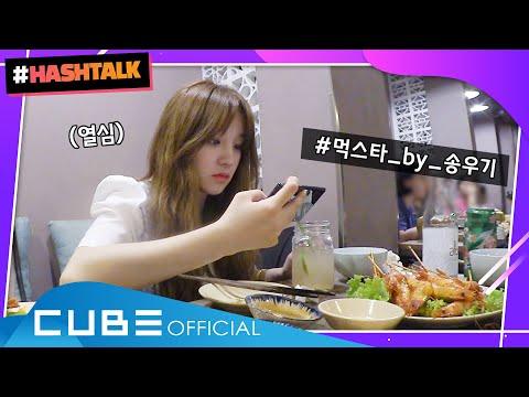 [#HASHTALK] EP.4 큐브어학당 출신 막내라인의 식사시간 (ENG)ㅣ(여자)아이들 ((G)I-DLE)