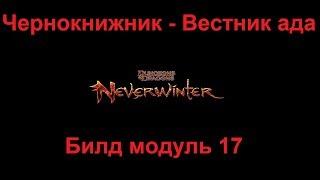 Neverwinter Online Чернокнижник (Вестник ада) Билд модуль 17