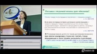 Фрагмент лекции «Налог на прибыль в 2014 году» Федорова О.С.