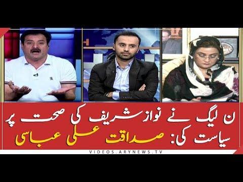 PML-N have done politics on Nawaz Sharif's health: Siddiqat Ali Abbasi thumbnail
