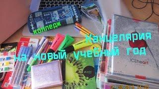Канцелярия в колледж (мои советы)(моя сумка: http://bit.ly/1SayPQs Нужная информация ♥ Хочешь пообщаться со мной? я вконтакте: http://vk.com/id220414923 для сотруд..., 2015-08-09T08:29:24.000Z)