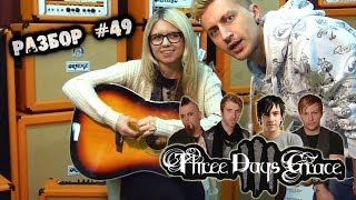 show MONICA Разбор #49 Three days Grace - I Hate Everything About You (tutorial ENG subs)