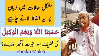 Gambar cover HasbunAllah wanikmal wakil ki fazilat | حَسْبُنَا اللّٰهُ وَنِعْمَ الْوَكِيْلُ | Deen Zama