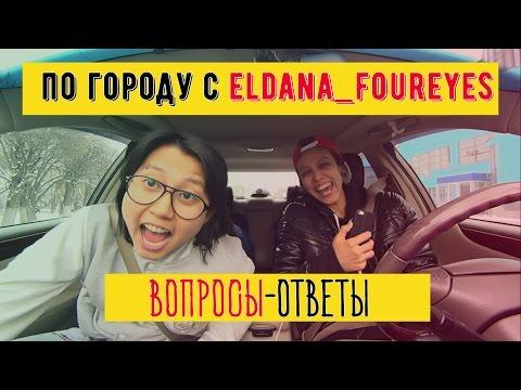ПО ГОРОДУ С ELDANA FOUREYES. ВОПРОСЫ-ОТВЕТЫ || BikaBreezy