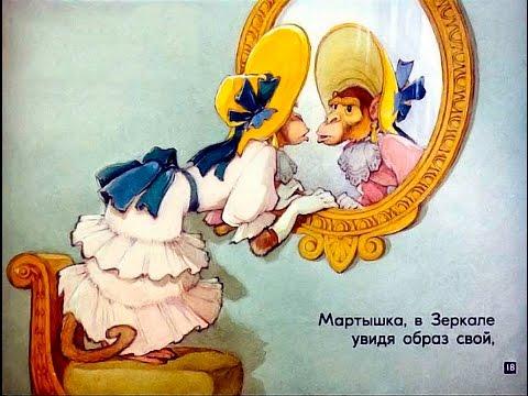 Зеркало и обезьяна мультфильм