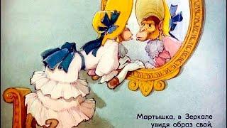 Зеркало и обезьяна. Басня И.А. Крылова. Диафильм