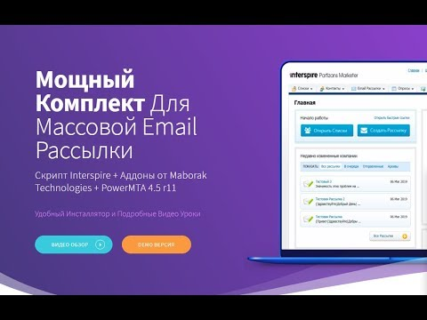 Interspire + Addons Maborak Technologies + PowerMTA 4 5 r11 NULL