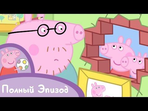 Свинка Пеппа Мультик с игрушками Бандиты в доме свинки Пеппы Один дома Peppa Pig