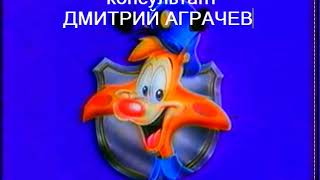 Скачать Титры Чокнутый 1996