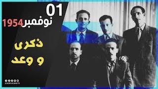 #نوفمبر .. موعد للذكرى و تجديد الوعد مع الثوابت الوطنية