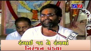 Gujrati Bhajan [Rangai Ja Ne Rang Ma]-Niranjan Pandya