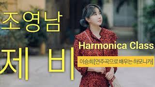[가사][숫자악보] 조영남 -제비  [연주곡으로 배우는…