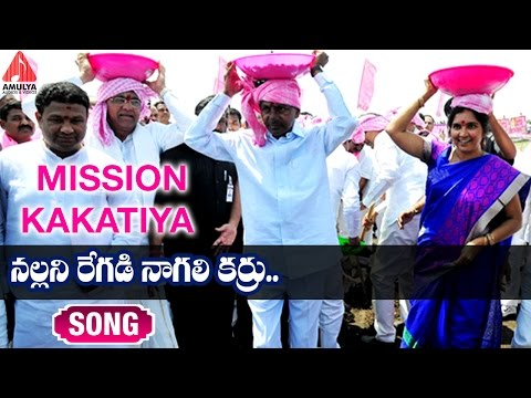 - Mission Kakatiya | Nallani Regadi Naagali Karru|Shankarbabu | Amulya Audios and Videos