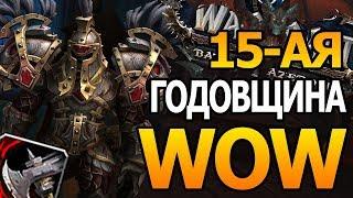 WORLD OF WARCRAFT 15-АЯ ГОДОВЩИНА   ПРИЯТНОЕ ОБЩЕНИЕ