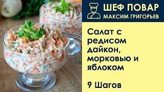 Салат с редисом дайкон, морковью и яблоком . Рецепт от шеф повара Максима Григорьева