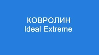 Ковролин Ideal Extreme: обзор коллекции