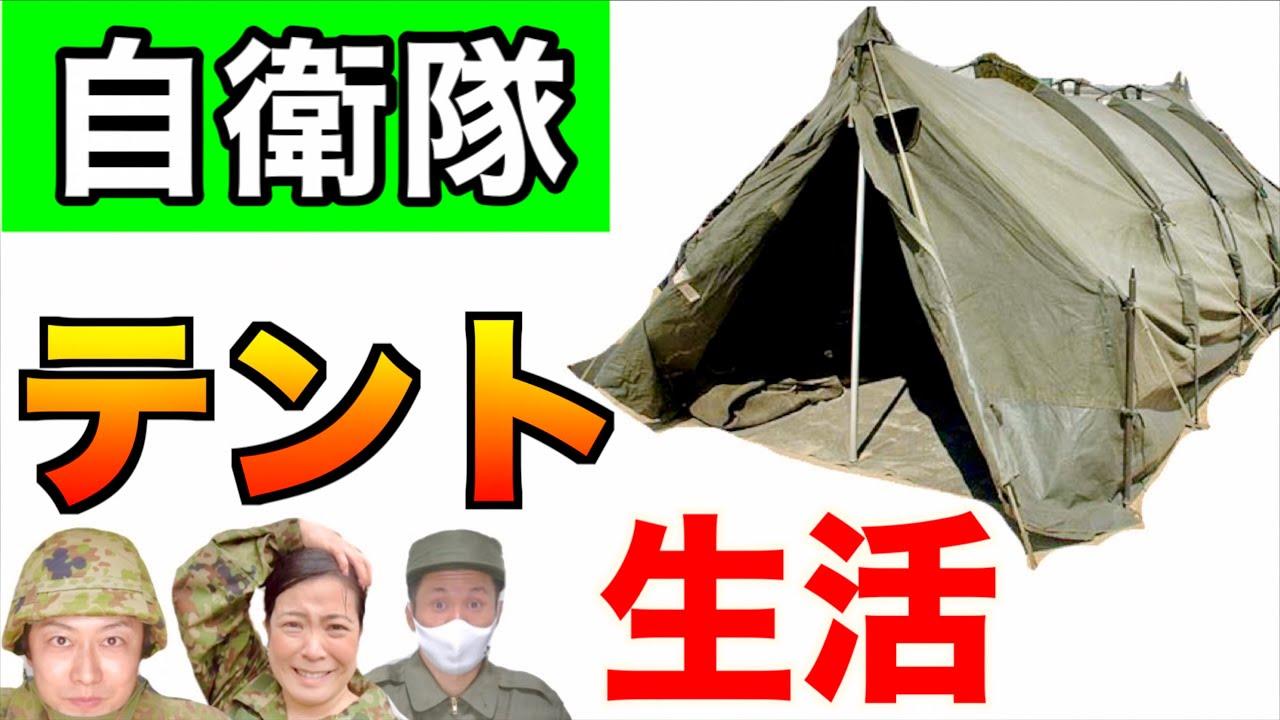 【自衛隊テント】陸上自衛隊の演習「テント生活あるある」