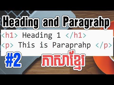 2.(Speak Khmer) Basic HTML - Headings And Paragraphs #2 - BasicCodingKH
