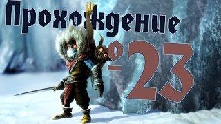 Прохождение Overlord 2 #23 Конец Игры