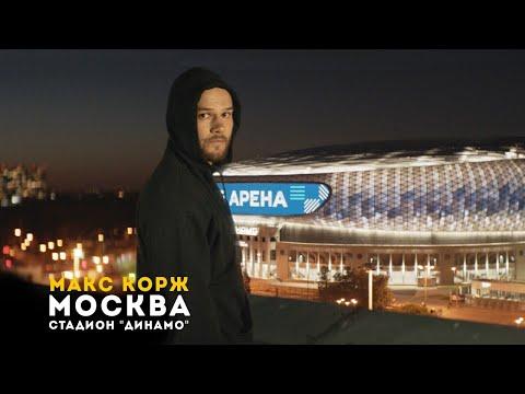 Макс Корж. Москва. 31.08.2019