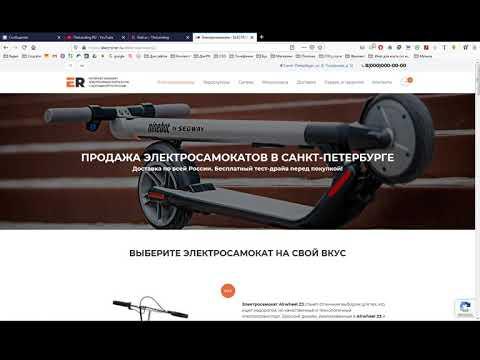 Кейс: Интернет магазин электросамокатов и гироскутеров