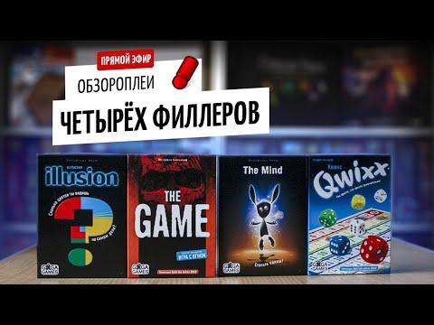 Qwixx, Mind, Game, Illusion — 4 игры в прямом эфире!