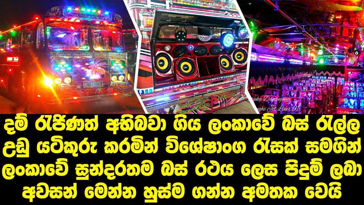 Download Samarasinghe jet liner 01 cleopatra music edition bus