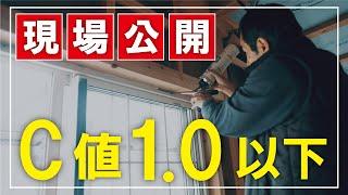 【気密工事編】高気密高断熱の施工方法│C値1.0以下を目指せ