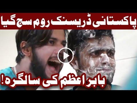 Pakistani Cricketer Celebrating Babar Azam Birthday - Headlines and Bulletin - 09:00 PM- 15 Oct 2017