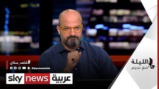 إذا كنت إخوانياً فلا تتابع ملف ليبيا! | الليلة مع نديم