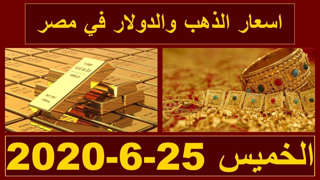 سعر جرام الذهب في مصر