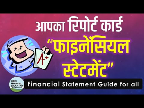 फाइनेंसियल स्टेटमेंट [ Financial Statement Kya hota hai ] Hindi Guide for all Part 1
