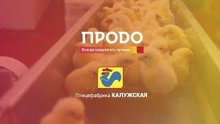 ОАО Птицефабрика Калужская | Сельхозпредприятие, Бройлерная птицефабрика, Мясной продукт, Птицеферма