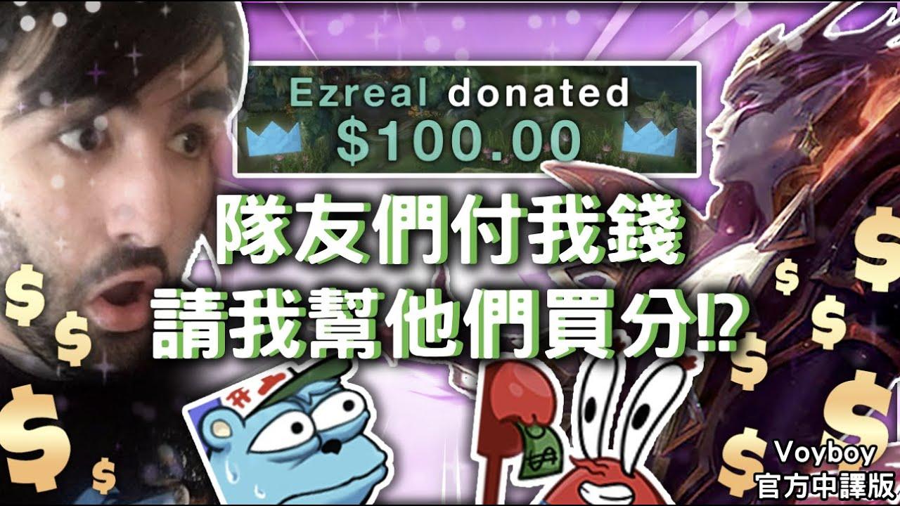 【Voyboy中文】*音速血鬼* 究竟發生了什麼我的隊友們竟然付錢讓我幫他們買分!? 😳 (中文字幕) -LoL英雄聯盟