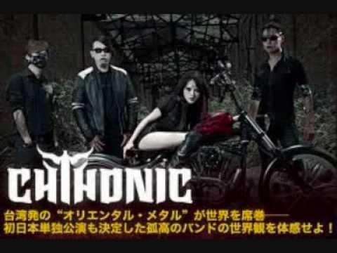 Chthonic-