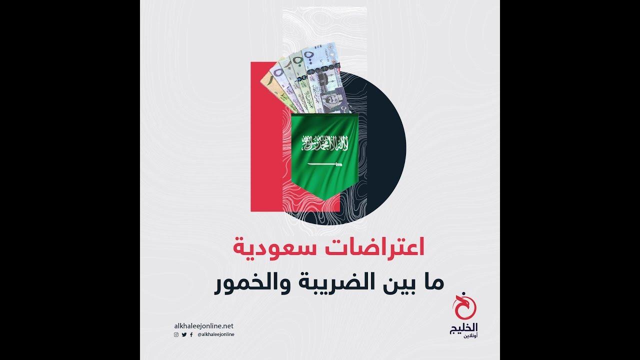 اعتراضات سعودية ما بين الضريبة والخمور!