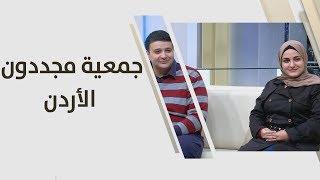 """جمعية """"مجددون الأردن"""" -رامي ابو السمن ومروى عقل"""