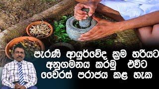 පැරණි ආයුර්වේද ක්රම හරියට අනුගමනය කරමු  එවිට වෛරස් පරාජය කළ හැක|Piyum Vila|03- 04 - 2020|Siyatha TV Thumbnail