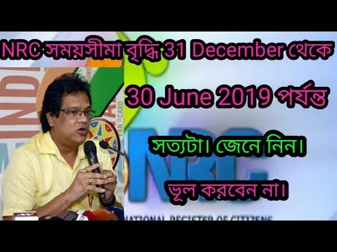 NRC news today || NRC latest news || NRC date extension 30 June news