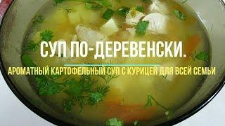 Суп по-деревенски.