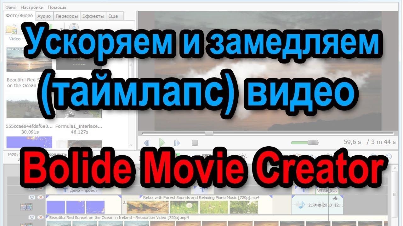 Как ускорить видео | программа для ускорения видео.