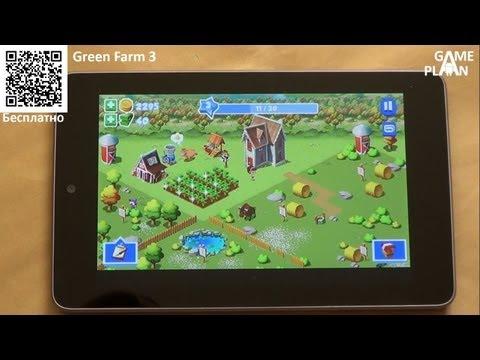 Game Plan #321 Зеленая Ферма 3