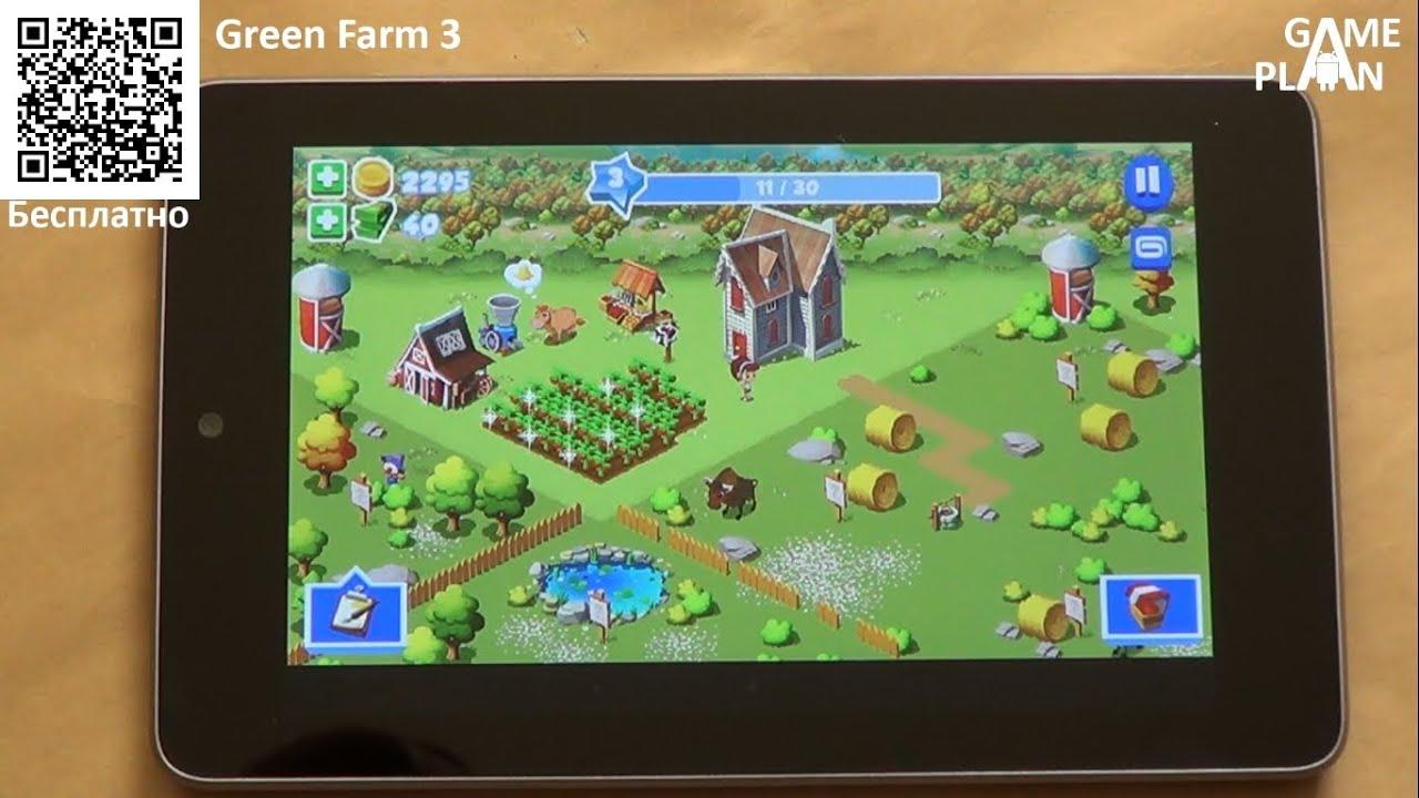 Игру зеленая ферма 3 на планшет.