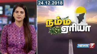 News7 Tamil Morning News